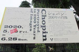 『ショパン ー 200年の肖像』展