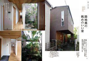 建築家・松本直子 設計『路地奥の眺めのいい家」