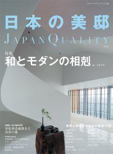 日本の美邸 6号