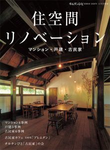 『チルチンびと』別冊『住空間リノベーション』