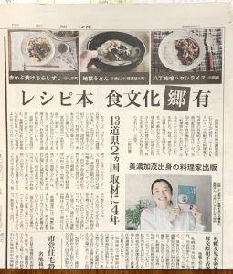 minokamo 料理旅から、ただいま