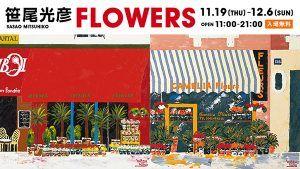 笹尾光彦展「FLOWERS」