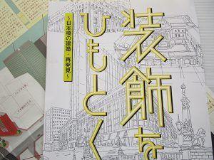 『装飾をひもとく-日本橋の建築・再発見』