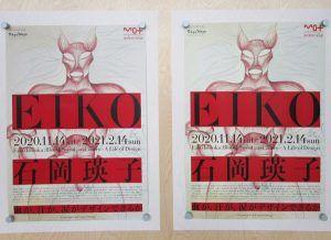 EIKO 石岡瑛子 展