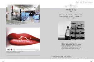 『日本の美邸』 「Art & Culture」