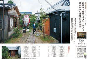 絵本作家、谷口智則さんの家