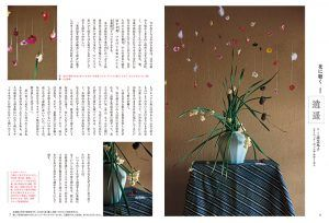 「花に聴く」(花・文 道念邦子 、 写真・ニック・ヴァンデルギーセン)