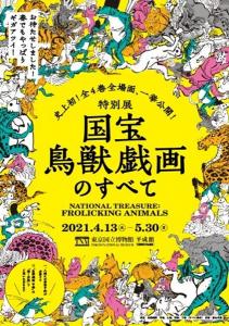 『国宝  鳥獣戯画のすべて』展