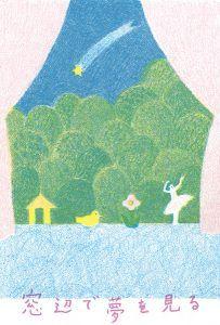 芳野版画展・窓辺で夢を見る