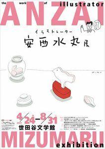 『イラストレーター 安西水丸』展