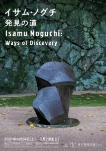 イサム・ノグチ  発見の道