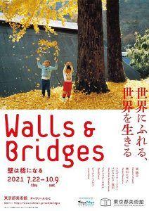 『Walls & Bridges 壁は橋になる』展