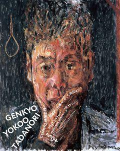 GENKYO   YOKOO  TADANORI