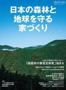チルチンびと 日本の森林と地球を守る家づくり