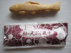 鮎の天ぷら最中