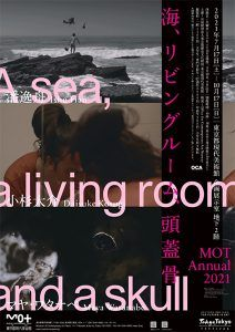 『海、リビングルーム、頭蓋骨』展