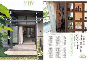 15坪の平屋を住みこなす - 光庭のある家