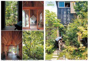 小さな森のある二世帯住宅