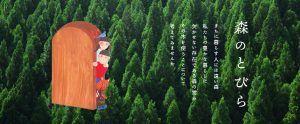 森のとびら