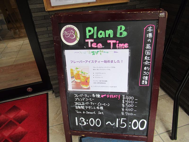 カフェ & ダイニング Plan B