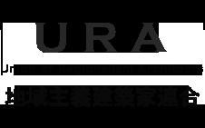 URA 地域主義建築家連合