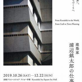 浦辺鎮太郎建築展