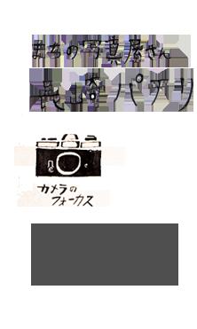 長崎パチリ