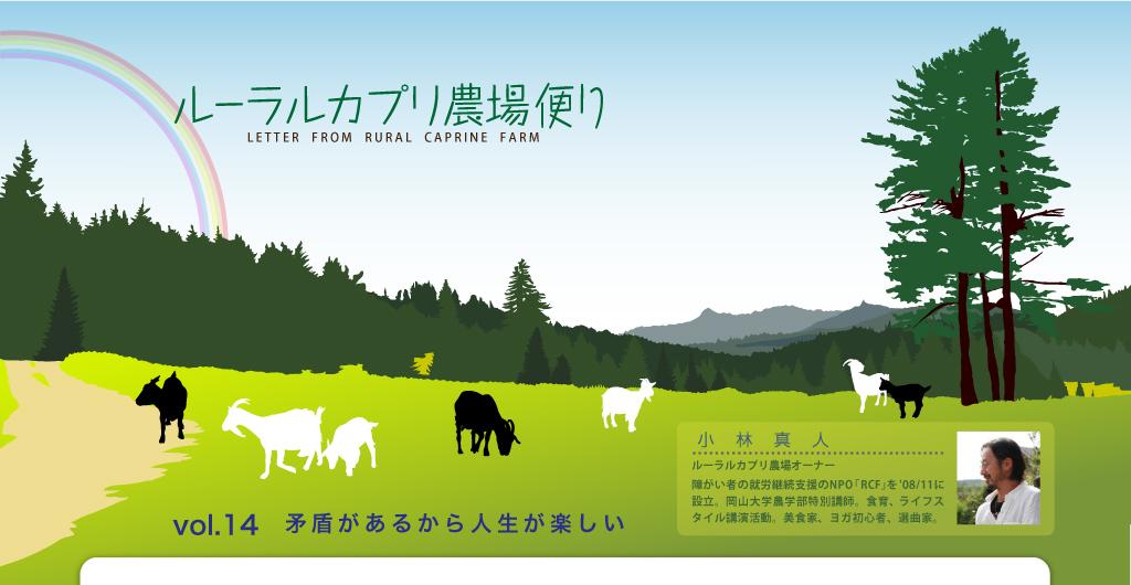 小林真人 障害者の就労支援NPOを設立 岡山大学農学部特別講師 食育 ライフスタイル 講演活動