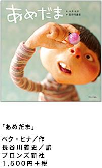 「あめだま」ベク・ヒナ/作