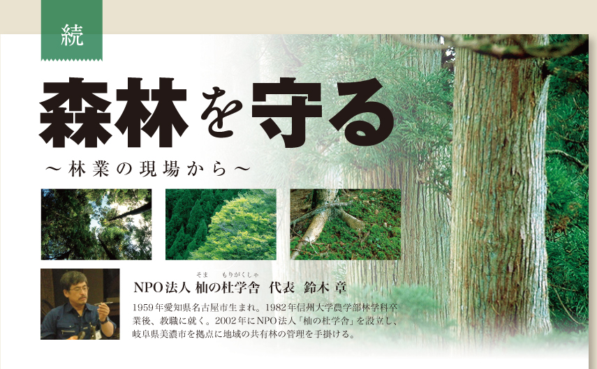 NPO法人 杣の杜学舎 代表 鈴木 章