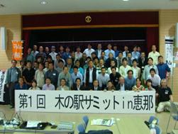 岐阜県恵那市で開催された「第1回木の駅サミット」