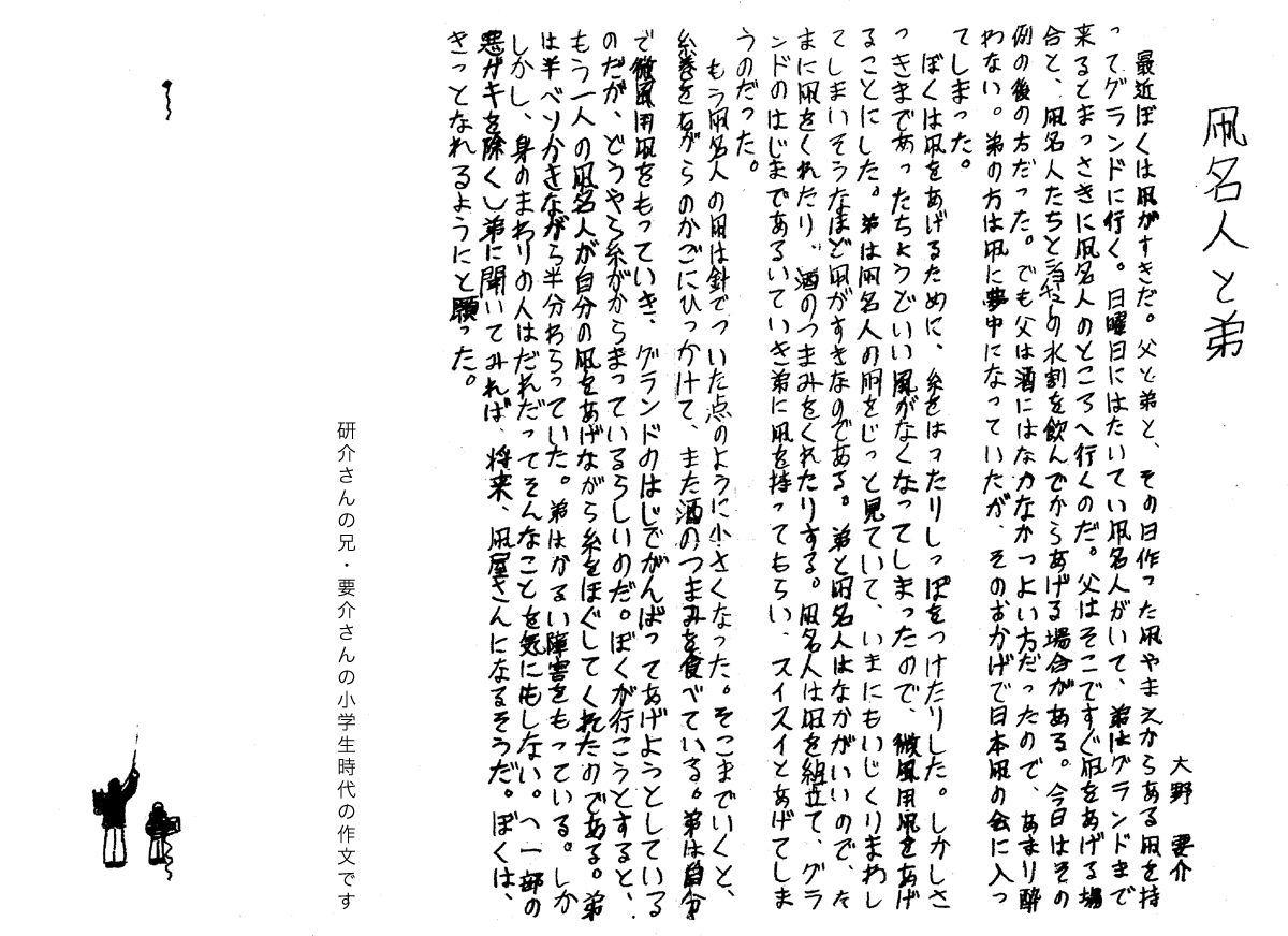 大野 研介12