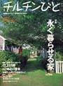 住宅雑誌「チルチンびと」17号