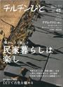 住宅雑誌「チルチンびと」45号