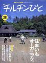住宅雑誌「チルチンびと」28号