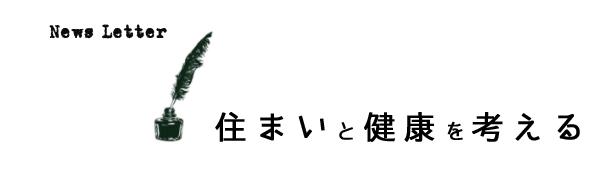news letter 「住まいと健康」を考える 東賢一
