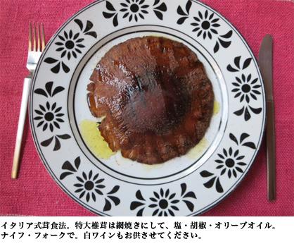 イタリア式茸食法。