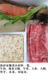我が家雑煮の材料一覧。牛肉、焼き豆腐、牛蒡、人参、大根、里芋、水菜、切昆布。