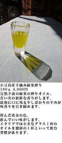 小豆島産手摘み緑果搾り