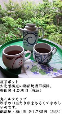 砥部焼・梅山窯 ポット カップ