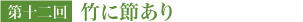 第十二回 竹に節あり