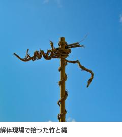 解体現場で拾った竹と縄