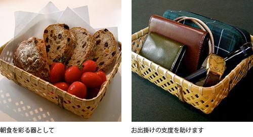 [左]朝食を彩る器として[右]お出掛けの支度を助けます