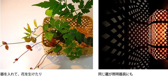 [左]器を入れて、花を生けたり[右]同じ籠が照明器具にも