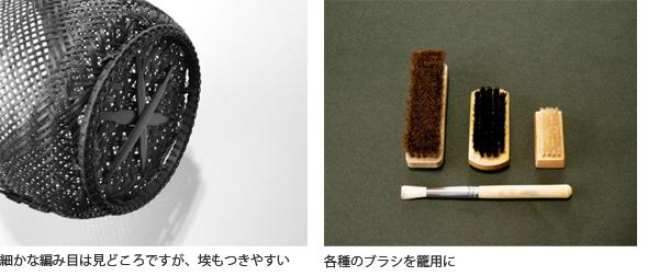 (左)細かな編み目は見どころですが、埃もつきやすい (右)各種のブラシを籠用に