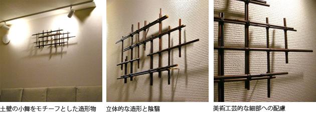 (左)土壁の小舞をモチーフとした造形物(中央)立体的な造形と陰翳(右)美術工芸的な細部への配慮