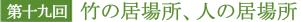 第十九回 竹の居場所、人の居場所
