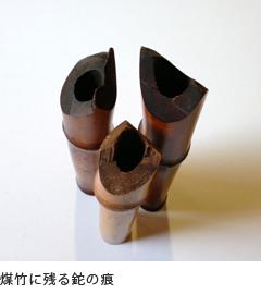 煤竹に残る鉈の痕