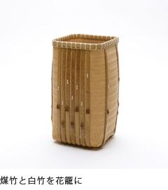 煤竹と白竹を花籠に