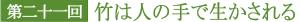 第二十一回 竹は人の手で生かされる